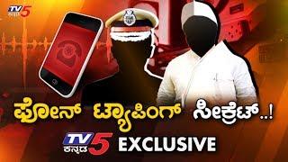 ಫೋನ್ ಟ್ಯಾಪಿಂಗ್ ಮಾಡಿದ್ದು ಎಲ್ಲಿ.. ಯಾರ್ಯಾರು ಗೊತ್ತಾ..? | Karnataka Politics News | TV5 Kannada