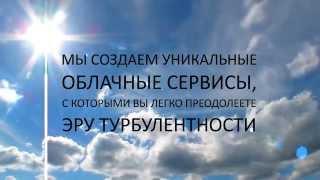 видео ЦОД «Волочаевская-2»