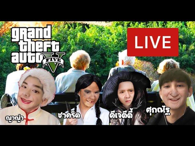 กะเทย GTA V Live! ขออภัยเกิดมาสวย (ชีวิตคนแก่)
