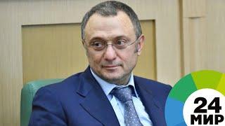 Керимова выпустили под залог в €5 млн, но запретили покидать Францию - МИР 24