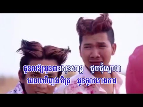 khmer karaoke sing along,អនុស្សាវរីយ៏ស្រុកកំពង់ត្រាច(ភ្លេងសុទ្ធ)។ច្រៀងដោយ ពេជ្រ ថាណា