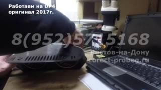 89525715168 скрутить пробег на авто в Ростове цена