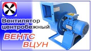 видео Вытяжной центробежный вентилятор ВЕНТС ВЦН