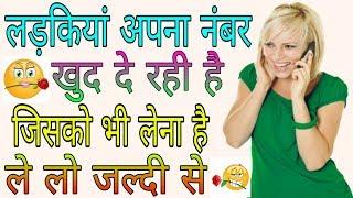 लड़कियां अपने नंबर खुद दे रही है आप भी ले लो यार और करो बातें जी भर के ! Technical Mahendar in Hindi