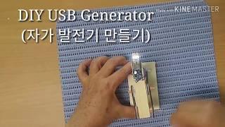 DIY USB GENERATOR (자가 발전기 만들기 …