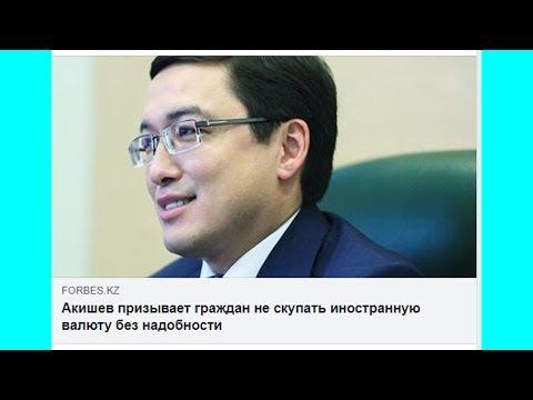 Акишев призывает казахстанцев не скупать валюту без надобности
