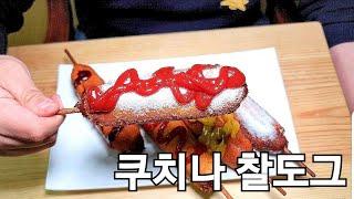 [kfood] 찰도그 집에서 먹는다면 쿠치나 브랜드