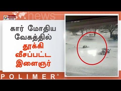 கோவை அருகே தறிகெட்டு ஓடிய கார், இருசக்கர வாகனம் மீது மோதி விபத்து | Coimbatore Accident