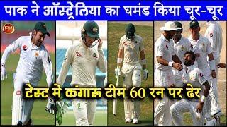 पाकिस्तान-ऑस्ट्रेलिया टेस्ट: कंगारुओं को कुचल दिया.. सिर्फ 60 पर टीम ऑलआउट