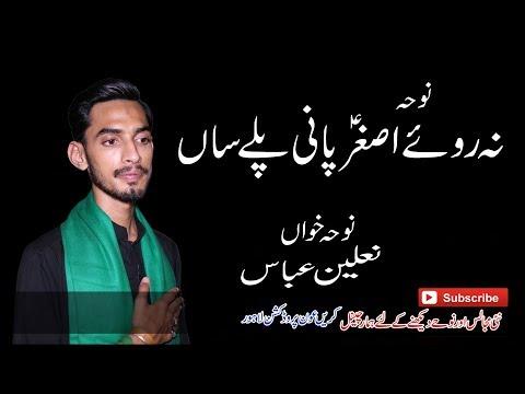 Na Rowy Asghar (A.S) Pani Palisan  Reciter Nalean Abbas Bazmi  Vol 1 2018-19 thumbnail