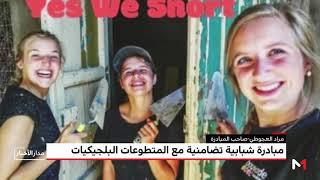 رفضا لدعاة الكراهية..شباب مغاربة ينظمون مبادرة لشكر المتطوعات البلجيكيات