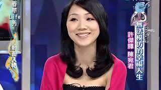 才抱回小自己18歲嬌妻陳宛君的許傑輝,日前上《沈春華Life 秀》時,自爆...