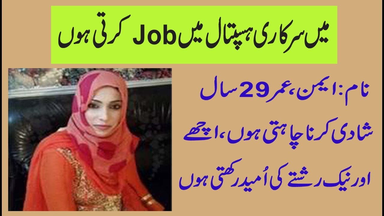 Name aiman,29 years old female zarort e rishta ,check details in urdu hindi  by Rubina Health And Beauty Tips