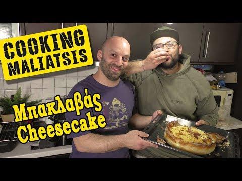 Cooking Maliatsis - 99 - Μπακλαβάς Cheesecake