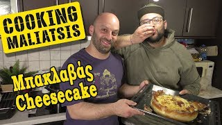 Cooking Maliatsis - 99 - Μπακλαβάς Cheesecake