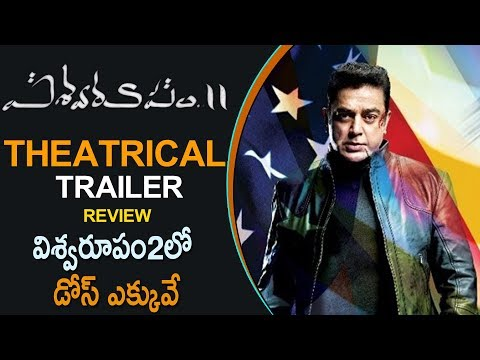 Vishwaroopam 2 Theatrical  Trailer Review  | #Kamal Haasan | #Ghibran | Latest Cinema News