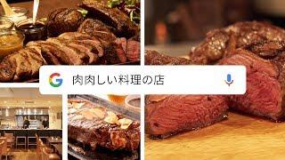 Google アプリ:こんな感じのお肉が食べたい 篇 thumbnail