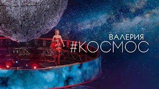 Валерия - Космос (Премьера клипа, 2018)