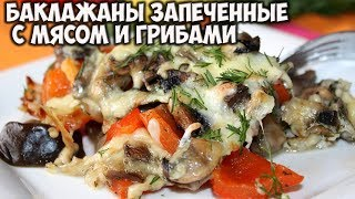 Баклажаны запеченные с мясом и грибами