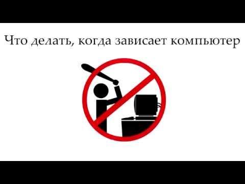 Что делать когда зависает компьютер,и не реагирует ни на клавиатуру, ни на мышь.
