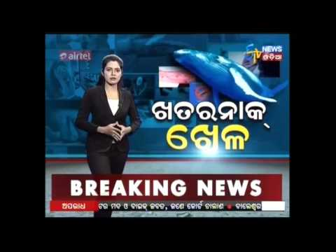 "Special Report - ""Khatarnak Khela"" (2nd August,2017) Etv News Odia"