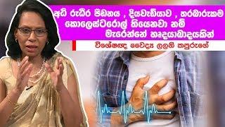 අධි රුධීර පීඩනය,දියවැඩියාව, තියෙනවා නම් මැරෙන්නේ හෘදයාබාදයකින් | Piyum Vila |18-07-2019 | Siyatha TV Thumbnail