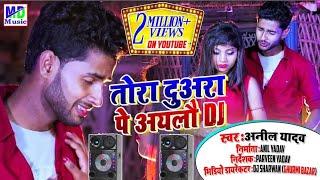 तोरा शादी में बजतौ डीजे - Tora Shadi Me Bajtau Dj - Anil Yadav - Maithili Song 2020