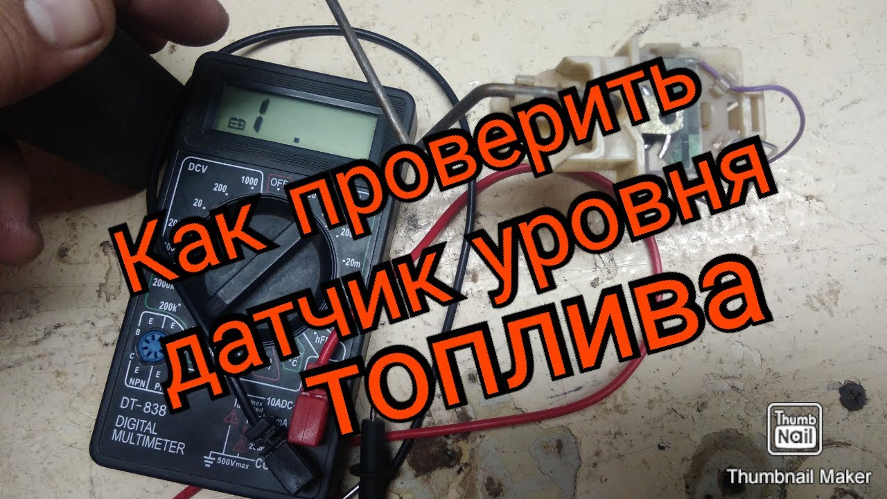 Как проверить датчик уровня топлива(ДУТ)