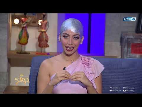 مع دودي | حلقة 13 أكتوبر كاملة - أورام الثدي والرحم- الجزء الثاني من لقاء الإعلامية دعاء فاروق