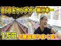 世界一のゲーセンで1万円使ったら景品いくつ取れるのか!?【前編】
