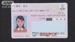 マイナンバーカード所持者対象に新たなポイント制度(19/09/03)