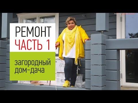 Дом-дача в Ленинградской области, экспресс проект - 110 кв.м. Часть 1. От ремонта до новоселья.