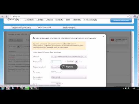 Видеоурок: Создание платежного поручения если нет Клиент банка в программе Бухгалтерия Контур