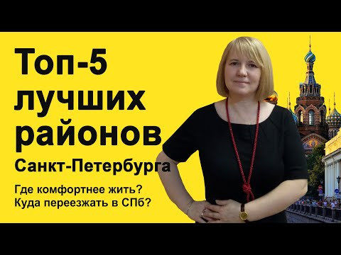 Топ-5 лучших районов Санкт Петербурга для жизни. Где лучше купить квартиру в СПб?