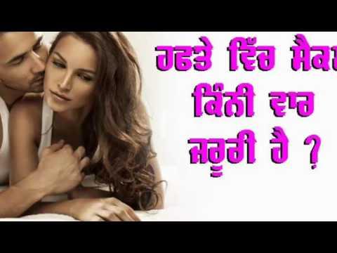 Hafte mein kitni baar sex karna chahiye || Punjabi thumbnail