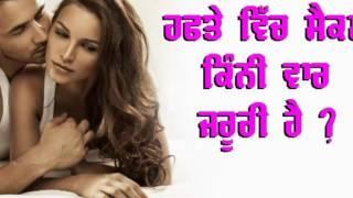 Download Video Hafte mein kitni baar sex karna chahiye || Punjabi MP3 3GP MP4