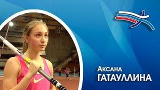 Аксана Гатауллина - не представляю себя ни с чем другим только спорт