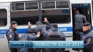 НОВОСТИ. ИНФОРМАЦИОННЫЙ ВЫПУСК 02.10.2017
