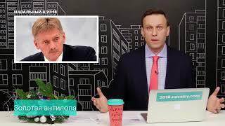 Навальный О НОВОМ РАССЛЕДОВАНИИ ПРО ПЕСКОВА