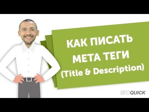 9 методов, как писать метатеги (title и Description) для повышения CTR