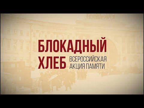 Всероссийская акция  Блокадный хлеб