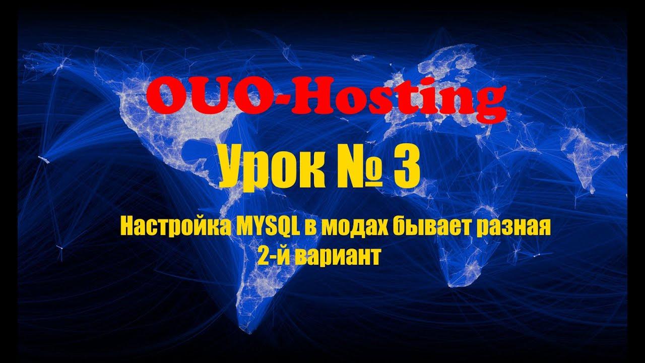 Как поставить мод на mysql на хостинг как узнать сервер базы данных mysql хостинга