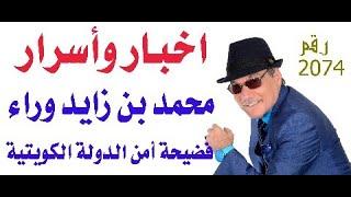 د.أسامة فوزي # 2074  محمد بن زايد وراء فضيحة جهاز أمن الدولة في الكويت