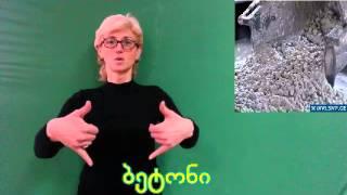 видео Гидробетон СРГ-2