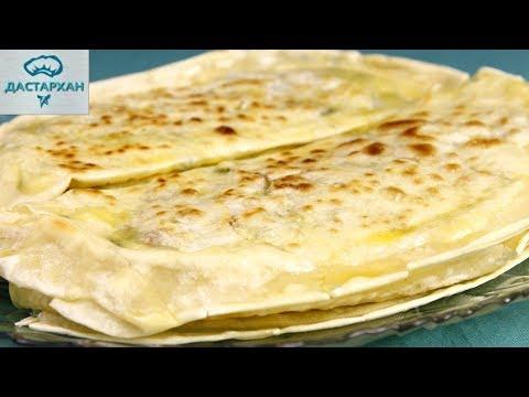 Осетинский пирог Картофджыниз YouTube · Длительность: 4 мин1 с