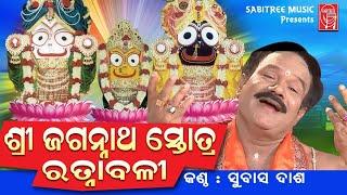 Shree Jaganath Stotra Ratnabali | Spiritual Odia | Subash Das | Rabi Tripathy | Sabitree Music