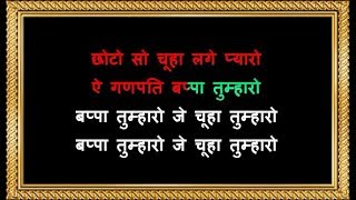 Chhoto So Chuha Lage Pyaaro - Karaoke - Ganesh Bhajan