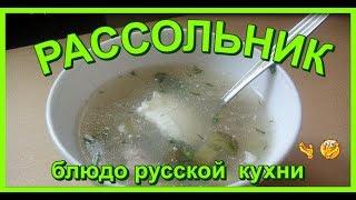 РАССОЛЬНИК — блюдо русской кухни