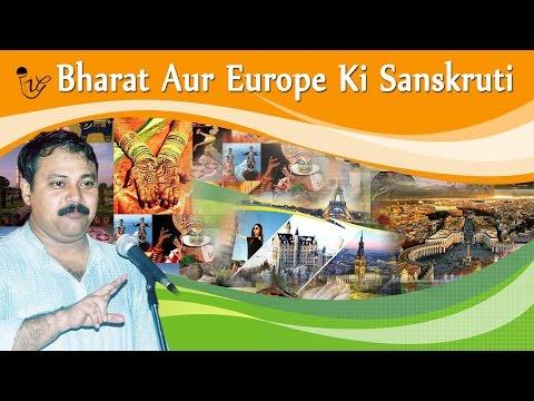 भारत और यूरोप की संस्कृति - Bharat Aur Europe Ki Sanskruti   Rajiv Dixit