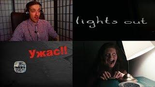 Короткометражный Фильм Ужасов - Без Света - Реакция!!Lights Out - Who's There Film Challenge!!!